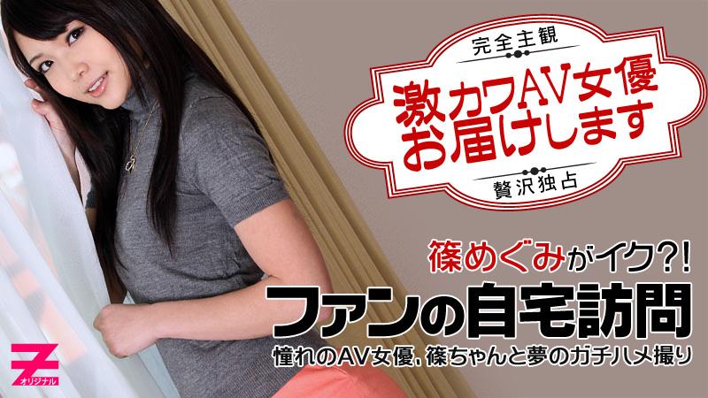 あの激カワAV女優が自宅に!?~篠ちゃんを贅沢独占ハメ撮り~ - 篠めぐみ