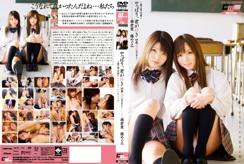 やっぱり、君が好き 18歳・微乳レズビアン 〜第2章・卒業〜